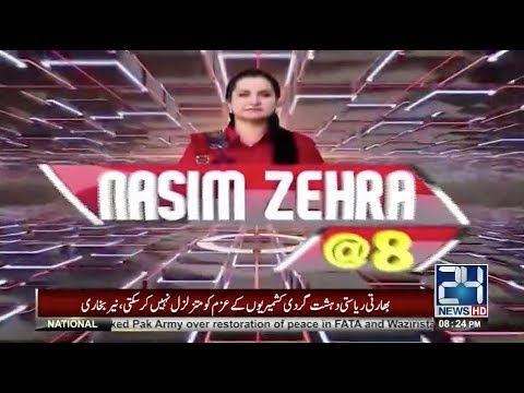 Nawaz Sharif Power Show in Peshawar | Nasim Zehra @8 | 4 Feb 2018 | 24 News HD