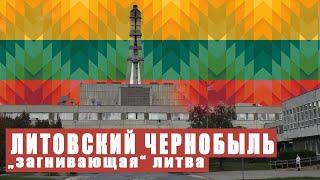 ЧЕРНОБЫЛЬ В ЛИТВЕ - Игналинская АЭС и Висагинас \ жирный
