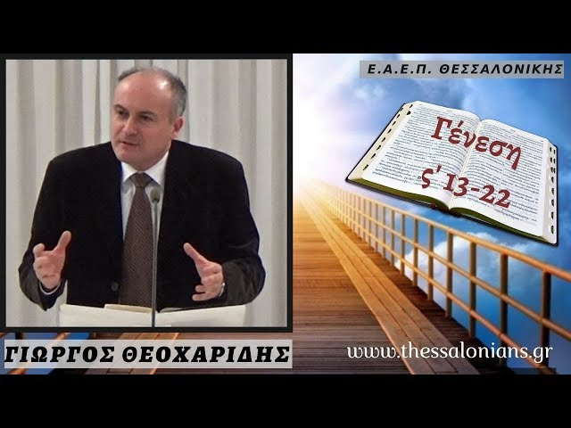 Γιώργος Θεοχαρίδης 27-12-2019 | Γένεσις ς' 13-22