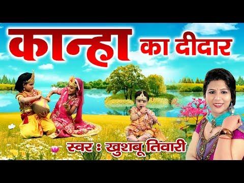 Kanha Ji Special Bhajan || Kanha Ka Didar...