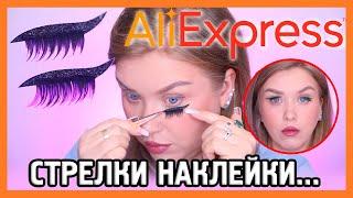 СТРЕЛКИ НАКЛЕЙКИ С ALIEXPRESS I Шайтан-косметика