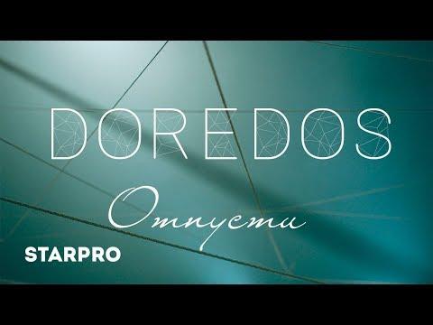 Смотреть клип Doredos - Отпусти