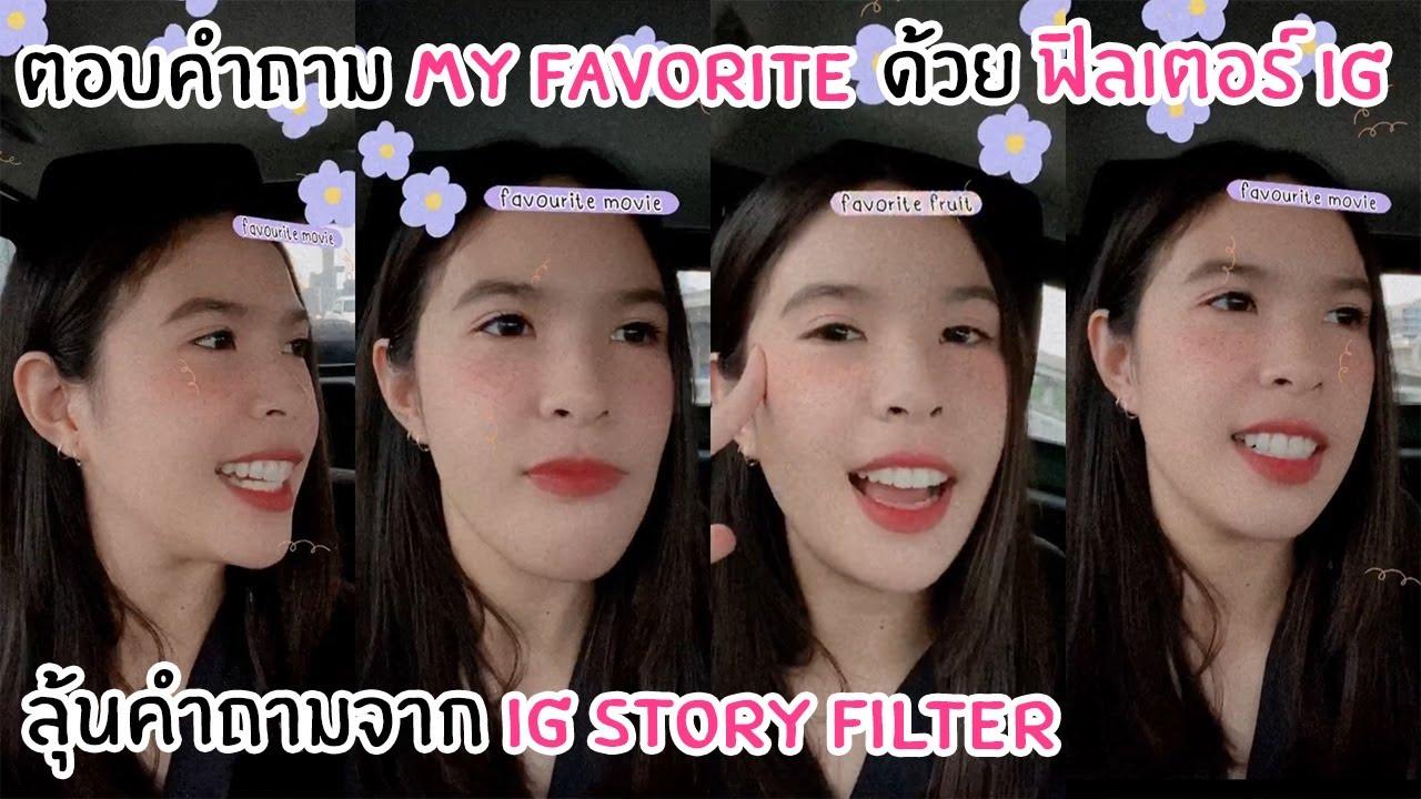 ตอบคำถาม My Favorite ด้วยฟิลเตอร์ IG Story