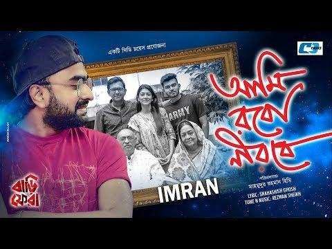 Ami Robo Nirobe | IMRAN | Bari Fera | Tahsan Khan | Tanjin Tisha | Bangla New Drama Song 2018