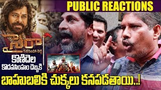 Sye Raa Narasimha Reddy Theatrical Trailer talk| Guntur Public reactions |