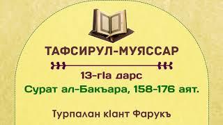 Нохчийн маттахь Къуръан (13-гIа дарс: Сурат ал-Бакъара, 158-176 аят).