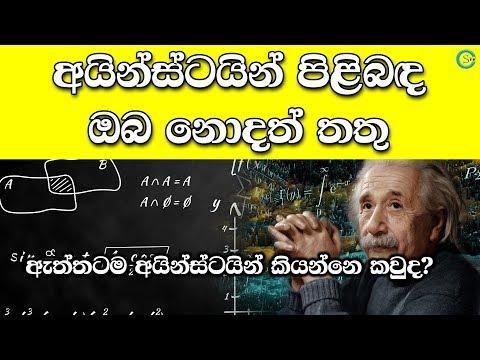 Most interesting facts about Albert Einstein | Shanethya TV