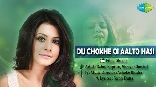 Du Chokhe Oi Alto Hasi | Shikar | Bengali Movie Song | Koel Mallick | Babul Supriyo, Shreya Ghoshal