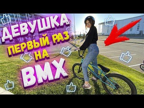 УЧУ ДЕВУШКУ ТРЮКАМ НА BMX!