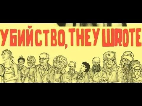 Убийство, They Wrote (Spettacolo Teatro Russo 2014 SSLMIT)