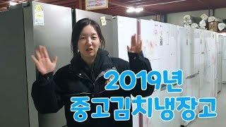 2019년 중고김치냉장고 할인판매 당일배송설치