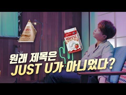 [정세운] JUST U의 제목이 원래 XX였다고? (Eng sub)