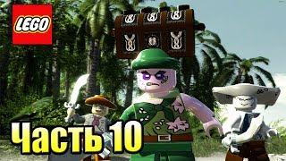 LEGO Пираты Карибского Моря {PC} прохождение часть 10 — КРАКЕН (Сундук мертвеца)