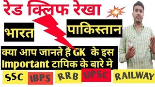 Radcliffe line|  Rajasthan GK India Gk | Border line india and pakistan| रेड क्लिफ रेखा