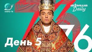 76-й Венецианский кинофестиваль: «Новый Папа», интервью Кино ТВ с Паоло Соррентино. День #5
