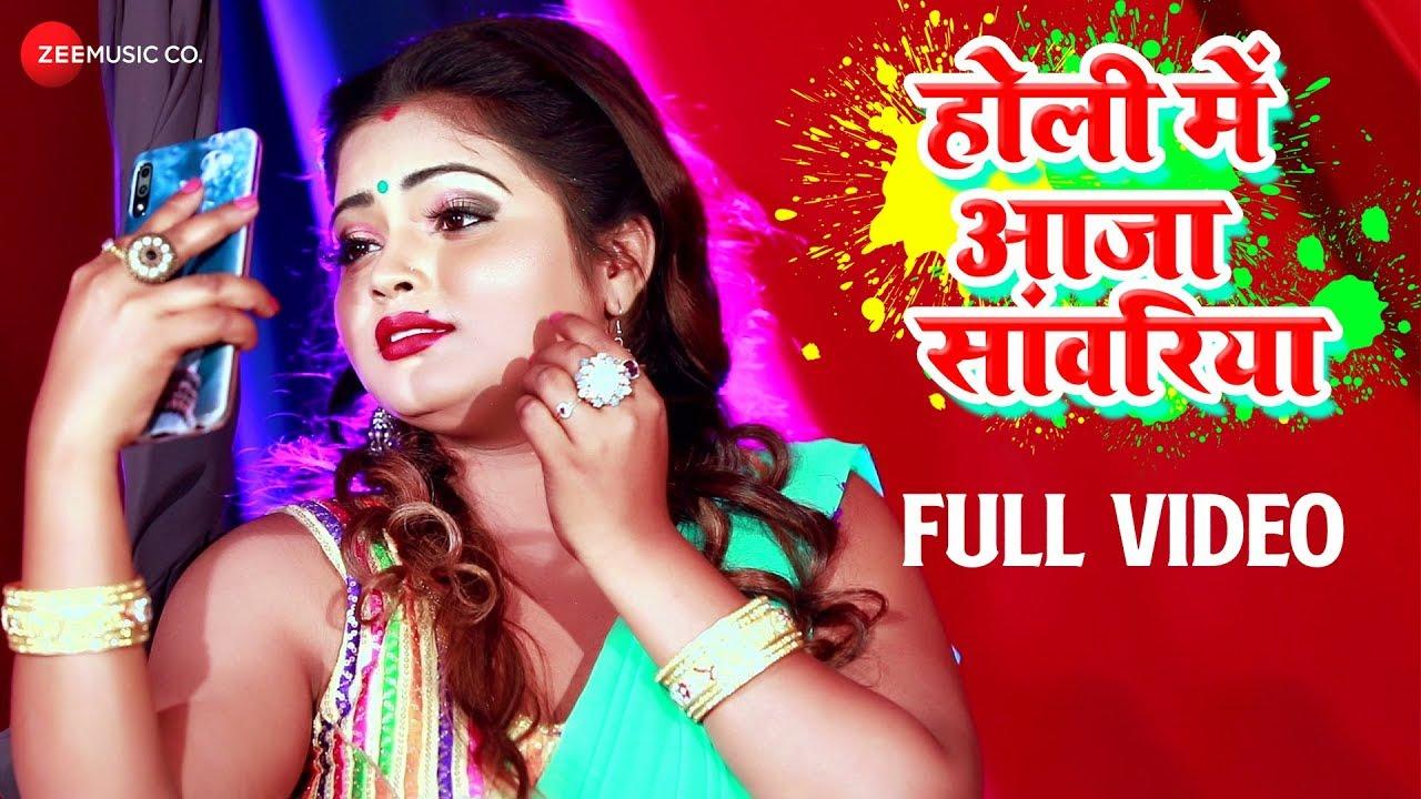 होली में सांवरिया Holi Me Sawariya - Full Video | Holi Me Aaja Sawariya | Sandhya Sargam