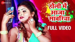 होली में सांवरिया Holi Me Sawariya Full | Holi Me Aaja Sawariya | Sandhya Sargam