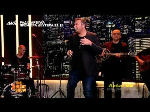 Αντώνης Ρέμος - Έτσι ξαφνικά (The 2Night Show) {19/11/2015}