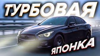 Японский авто с НЕМЕЦКОЙ душой / Nissan Skyline V37 2.0 Turbo