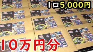 【遊戯王】当たりがエグ過ぎる5,000円くじを10万円分買ってみた!!!!