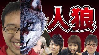 【人狼】5人で人狼ゲーム!嘘つきオオカミは誰だ!?