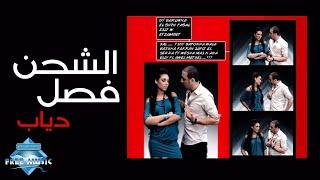 Diab - Esha7n Fasal (Music Video) | (دياب - الشحن فصل (فيديو كليب