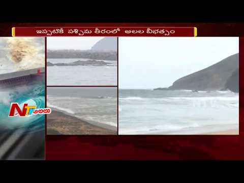Heavy Waves Hit Vizag From Andaman Islands || High Wave Warning Alert in Vizag || NTV