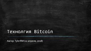 Технология Bitcoin (TylerRM)
