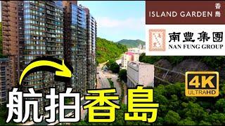 Publication Date: 2020-09-04   Video Title: 【香島】航拍   Island Garden   大廈外觀