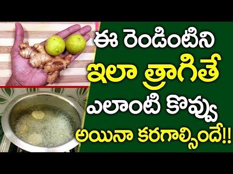 ఉదయాన్నే దీన్ని త్రాగితే ఎంత బరువైనా తగ్గాలసిందే I Weight Loss Tips in Telugu I Everything in Telugu