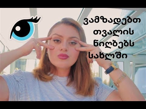 5 საუკეთესო თვალის ნიღაბი ნაოჭების და შეშუპების წინააღმდეგ