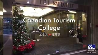 【Canadian Tourism College @Vancouver】加拿大溫哥華留學_DEOW Taiwan 迪耀國際教育 (2017.12參訪紀錄)