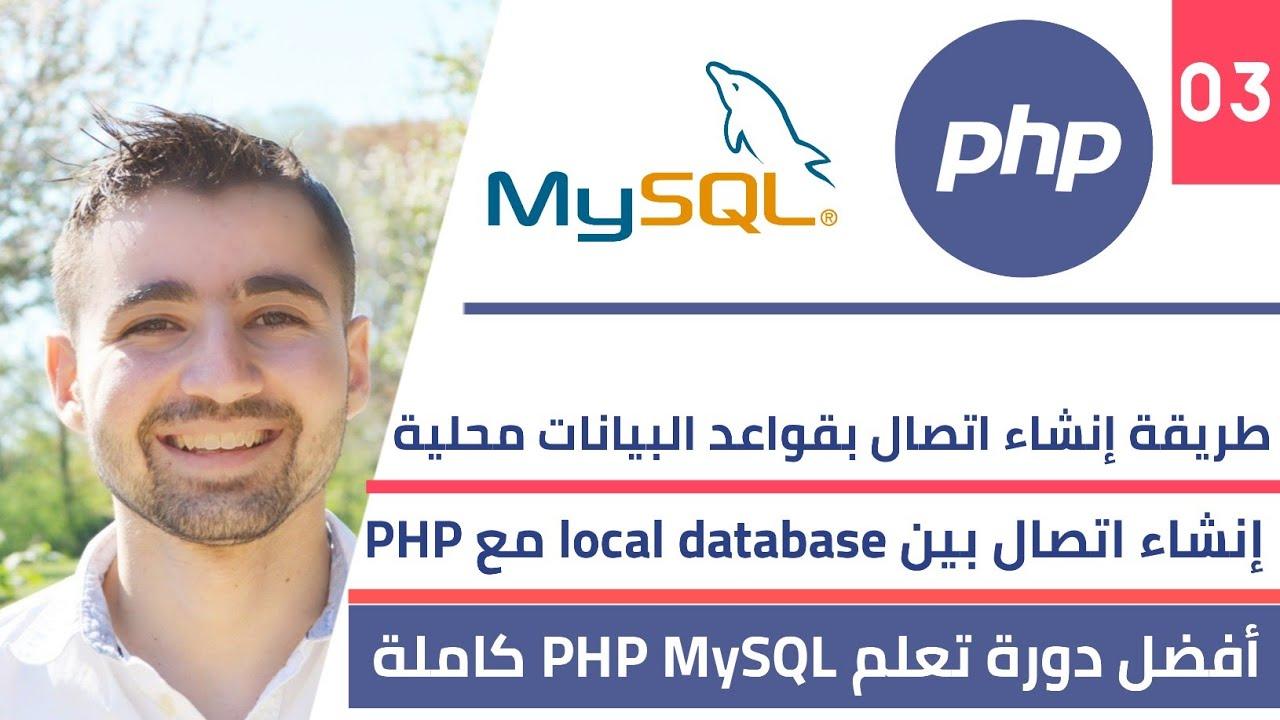 شرح php mysql [كورس php و mysql كامل] حلقة #03 : ربط قاعدة البيانات MySQL ب ملف PHP على سيرفر محلي