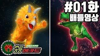 공룡메카드 배틀영상 1화 티라노사우루스(티톤) VS 트리케라톱스(알키온)_DINO MECARD