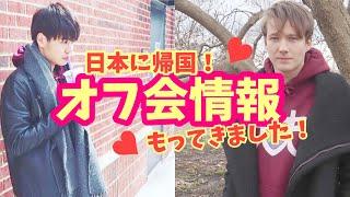 【重大発表】日本帰国まで1ヶ月きりましたー!みんなと会えるの楽しみにしてるよ!・ゲイカップル (#131) thumbnail
