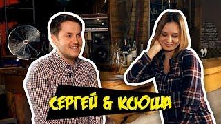Правда или выпивка | Свиданьице вслепую (Сергей & Ксюша)