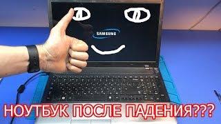 НЕ ВКЛЮЧАЄТЬСЯ ПІСЛЯ ПАДІННЯ. Samsung np355v5c. Ремонт для передплатника з ЯКУТІЇ