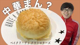 【ファミマ】えっこれが中華まん?ベイクド・デリ クワトロチーズを食べてみた! thumbnail