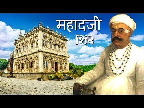 Mahadji Scindia -The Great Maratha || Shinde Chatri Pune