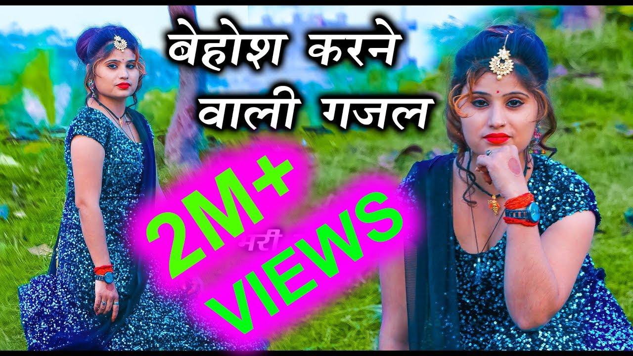 2021 दर्द भरी गजल ll दिल तोड़ दिया #gajal_song hindi#बेबफाई गजल 2021#Ritu thakur #गजल#2021_gazal