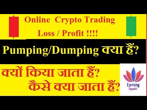 Pump & Dump On Online Trading (2x,3x Profit) Important For All Traders - In Hindi