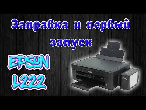 Как прокачать краску в принтере epson l222