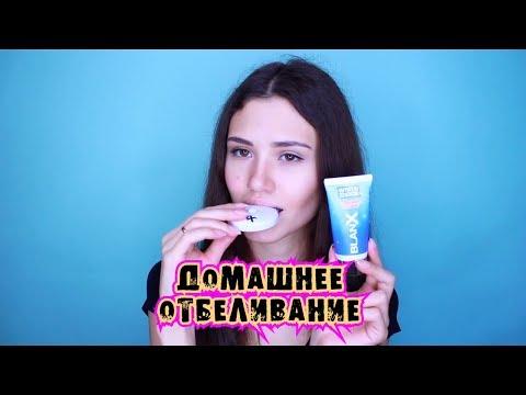 Домашнее отбеливание зубов BlanX | Sashetta