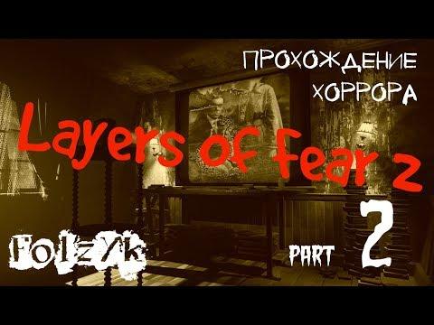 Layers of Fear 2 - Часть 2 |Прохождение хоррор игры|