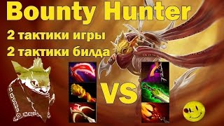 Dota 2 Bounty Hunter 2 Тактики игры, 2 билда. Нюкер или кэрри