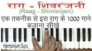 Raag - Shivranjani    Learn On Harmonium   