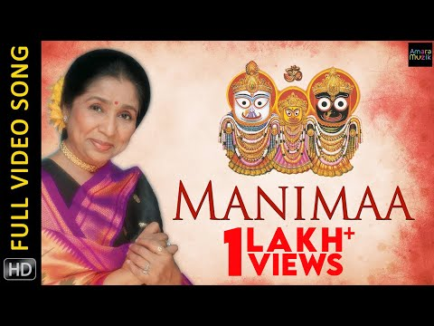Manimaa by ASHA BHOSLE | Odia Jagannath Bhajan  | Full Video Song | Bapu Goswami | Devitosh Acharya