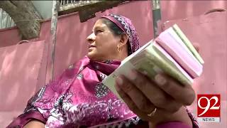 On Eid-ul-Fitr eve , business of new currency notes start in Lahore 15-06-2017 - 92NewsHDPlus