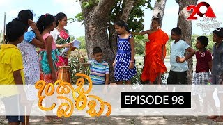 Dankuda Banda Sirasa TV 09th July 2018 Ep 98 HD Thumbnail