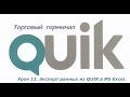 Урок 11. Экспорт данных из QUIK 6 в MS Excel.
